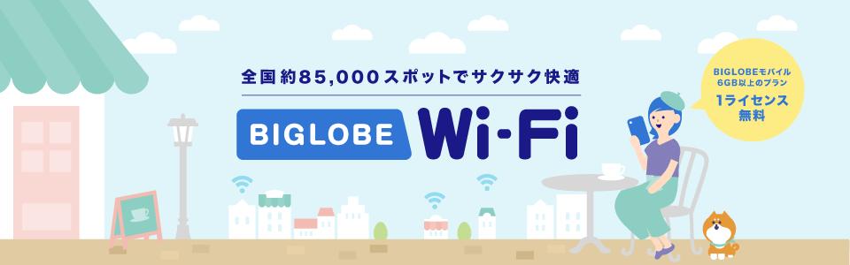 BIGLOBE Wi-Fi