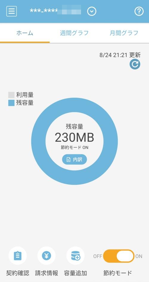 OCNモバイルONE 公式アプリ