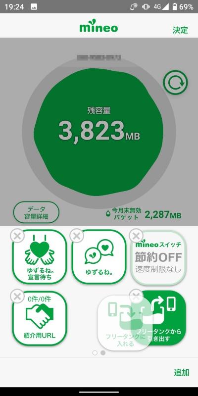 mineoアプリ メニュー移動