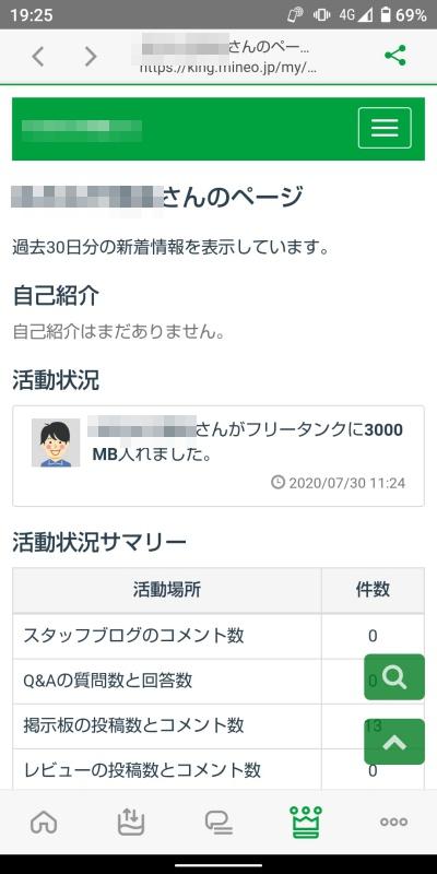 mineoアプリ マイネ王