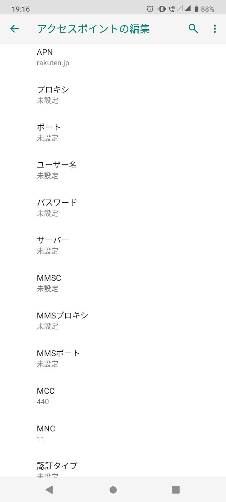 Moto G8 Power Lite 楽天モバイル