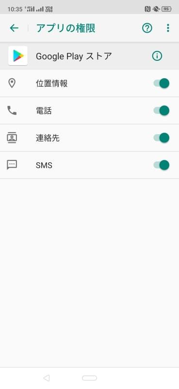 Google Play 設定