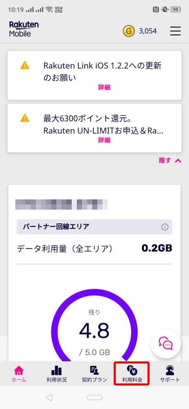 楽天モバイル 支払い方法 変更