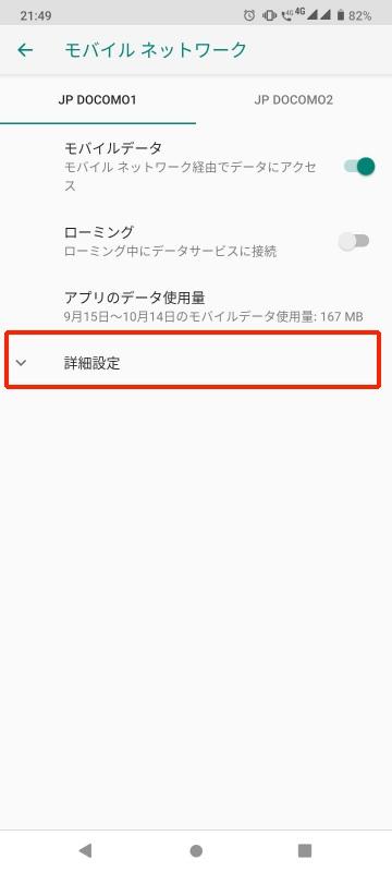Moto G8 Power Lite APN設定