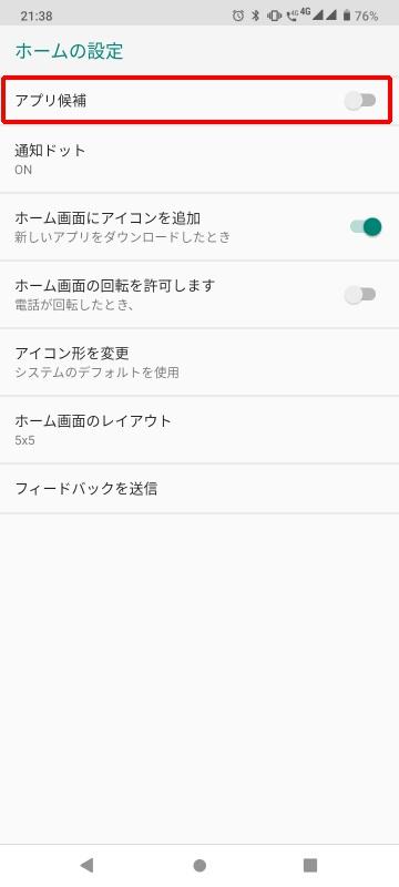Moto G8 Power Lite アプリ候補