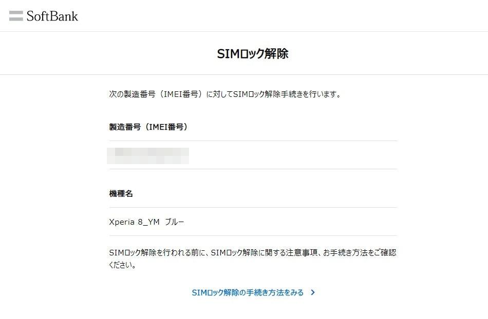 ワイモバイル SIMロック解除 オンライン