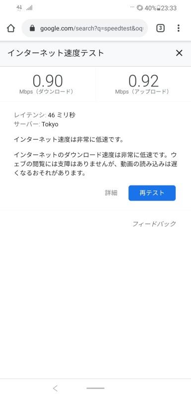 Y!mobile 低速通信