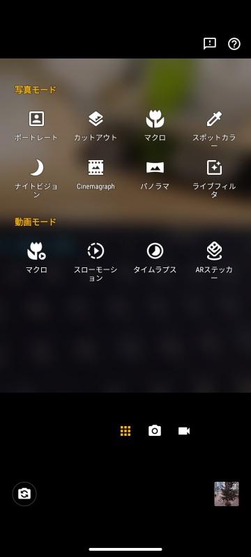 moto g9 play カメラモード