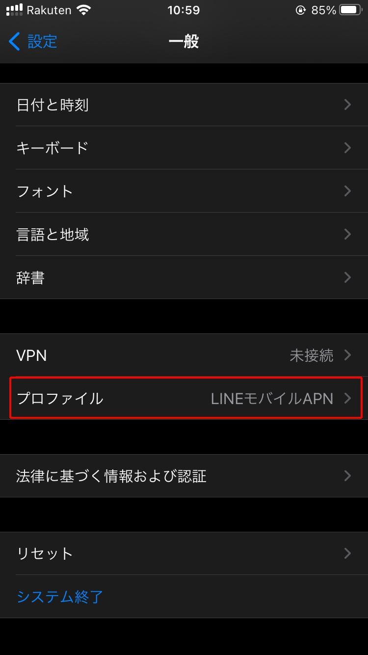 LINEモバイル APN 削除