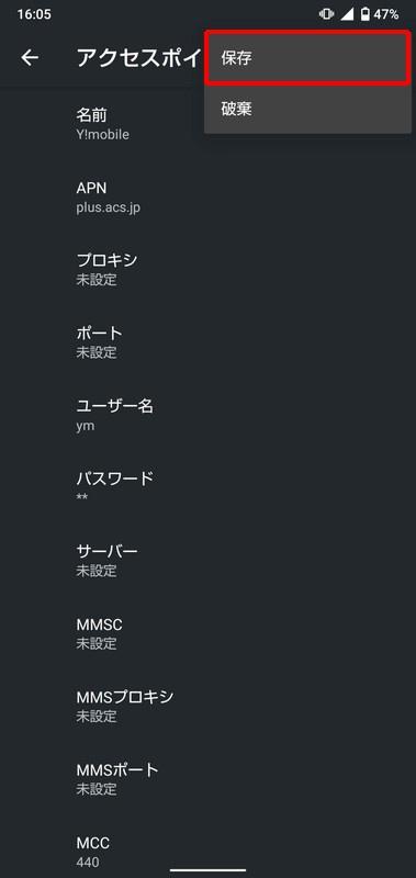 AQUOS sense5G APN設定