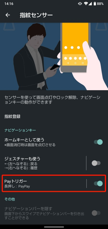 AQUOS sense5G Payトリガー設定
