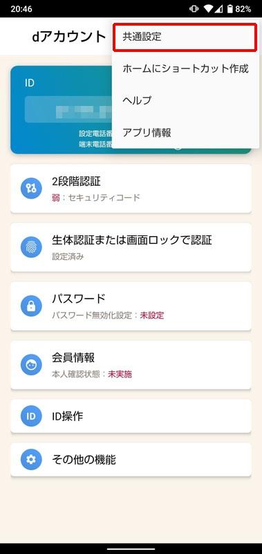 AQUOS sense5G ドコモ通知