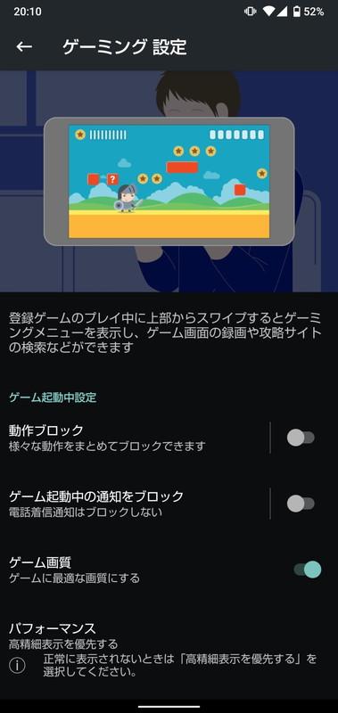 AQUOS sense5G ゲーミング設定