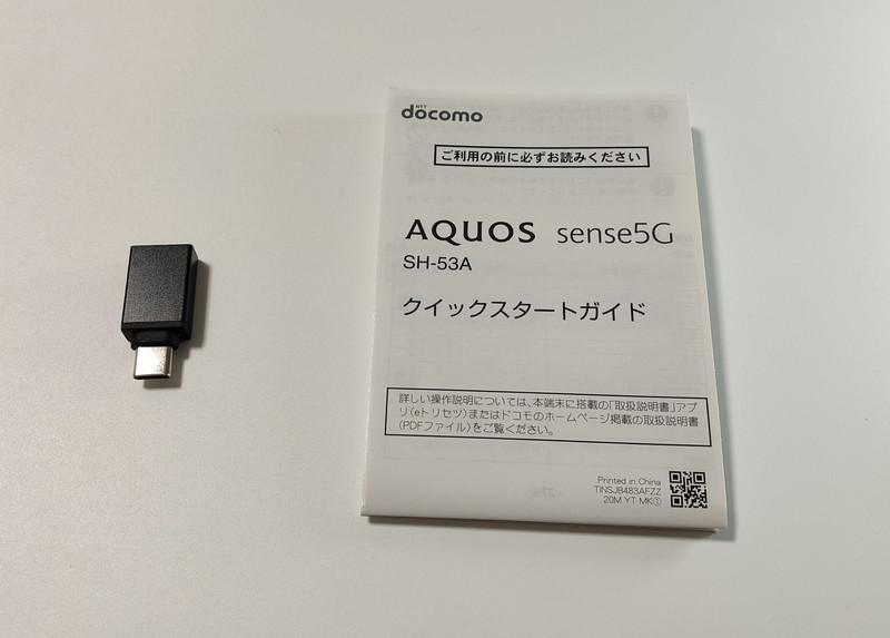 AQUOS sense5G 付属品