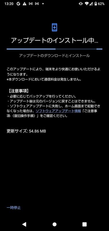 AQUOS sense5G アップデート