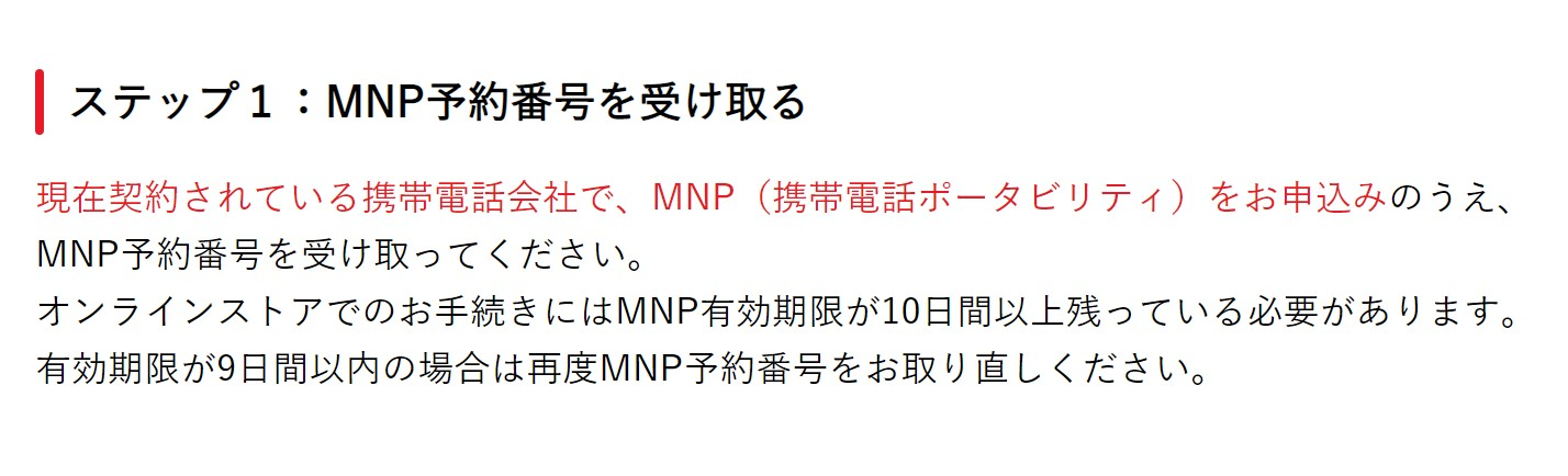 Y!mobile mnp