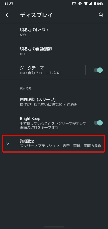 AQUOS sense5G ノッチ非表示