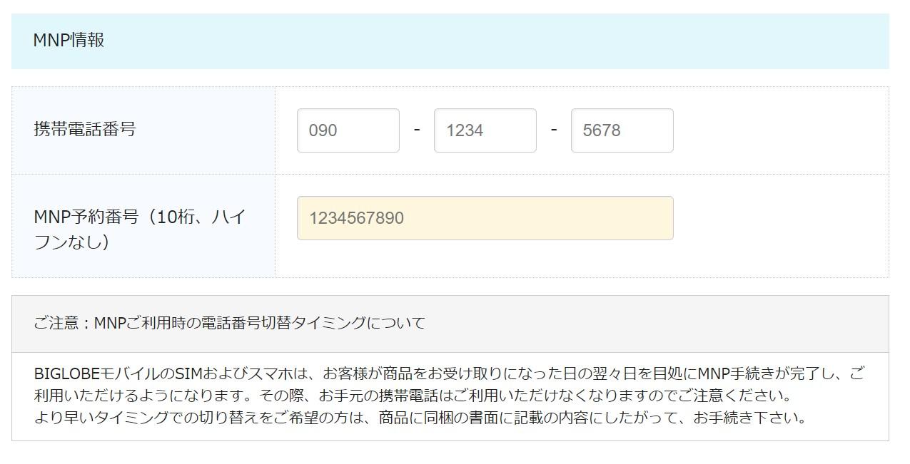 BIGLOBEモバイル MNP予約番号 入力