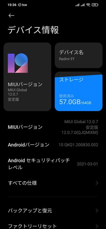 MIUI12 設定画面