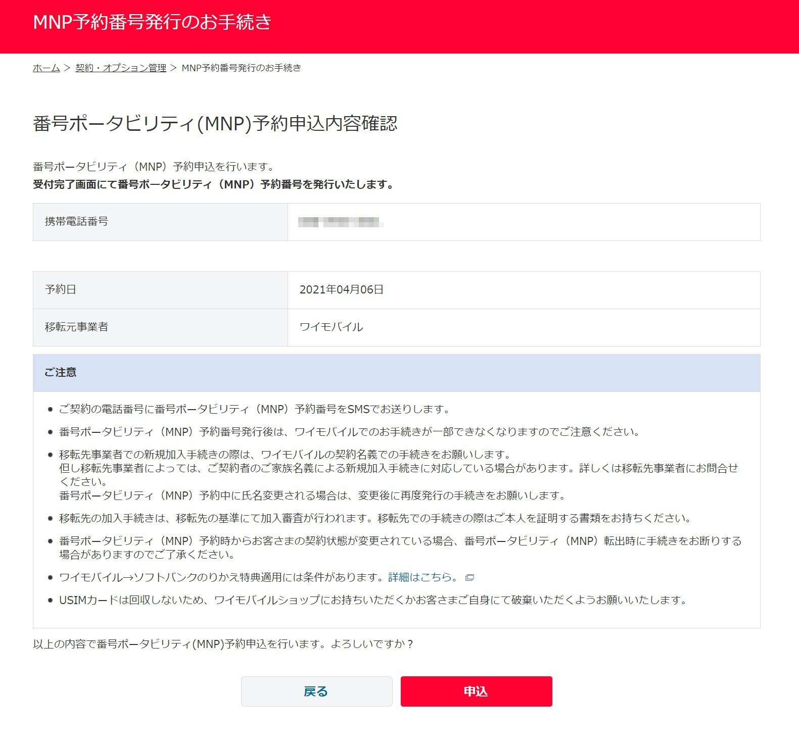 Y!mobile MNP転出