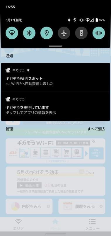 ギガぞう for J:COM