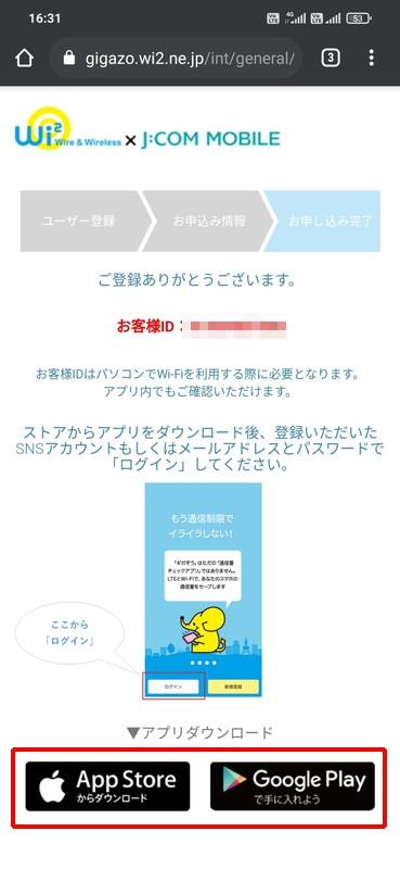 ギガぞう for J:COM 設定