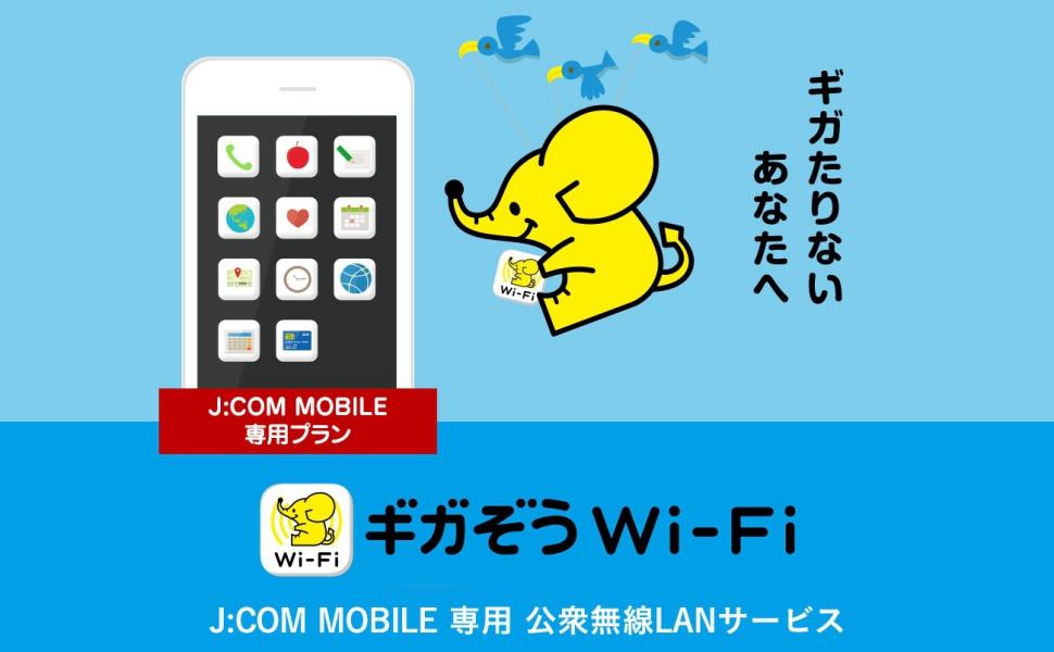 JCOMモバイル アイキャッチ画像