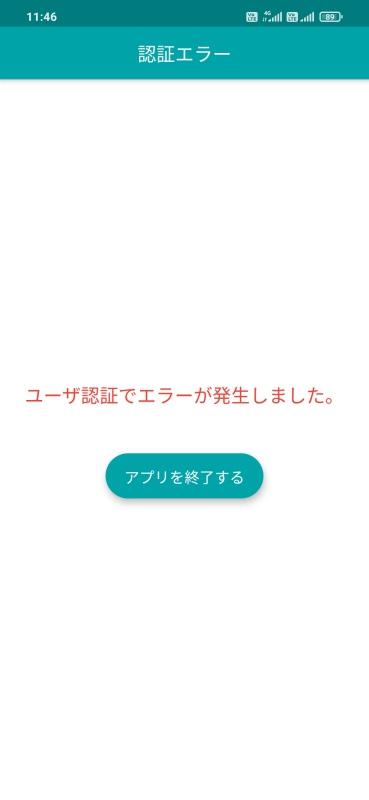 JCOMモバイルアプリ