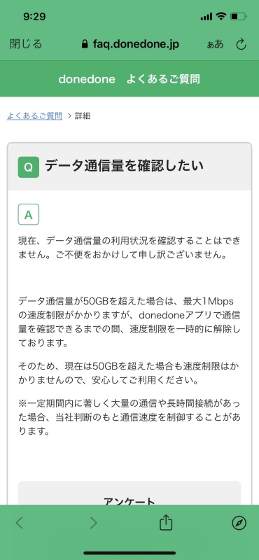 donedone アプリ