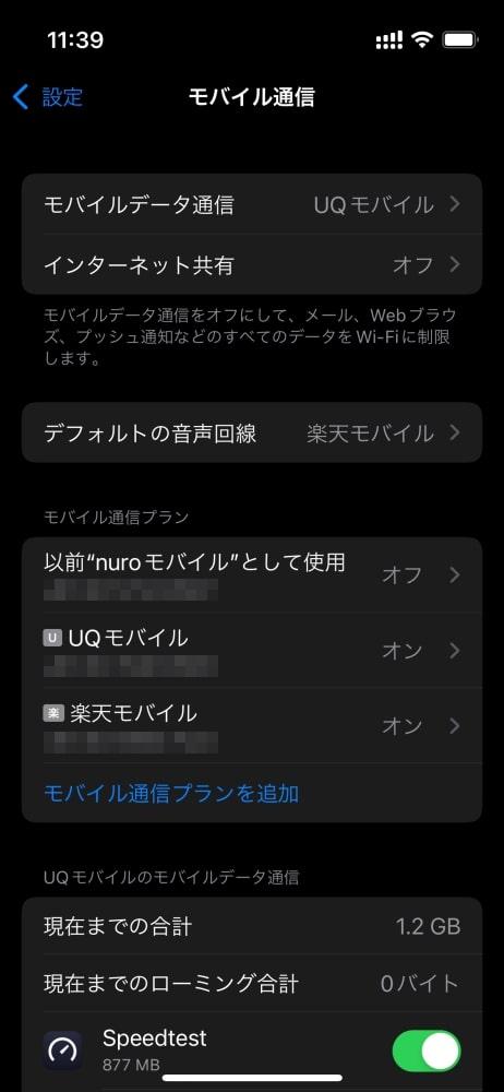 iPhone 13 mini eSIM